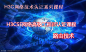 H3CSE认证网络高级工程师视频课程
