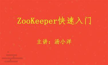 ZooKeeper快速入門視頻課程(通俗易懂)
