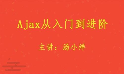 Ajax从入门到进阶视频课程(通俗易懂)