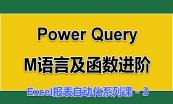 Power Query及Power Pivot实战