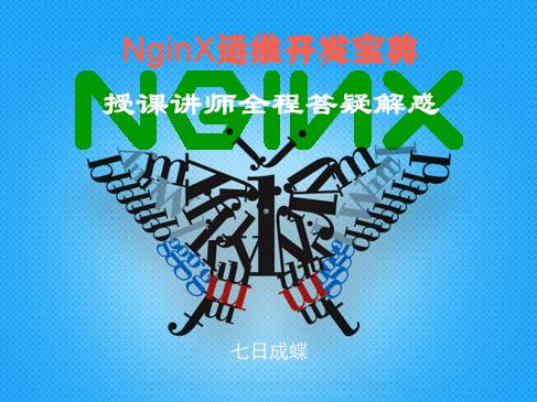 NginX运维开发宝典(第二篇:HTTP核心模块配置【下】)