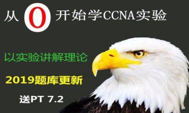 从零开始学CCNA实验---含思科CCNA题库2020【送配套实验手册】