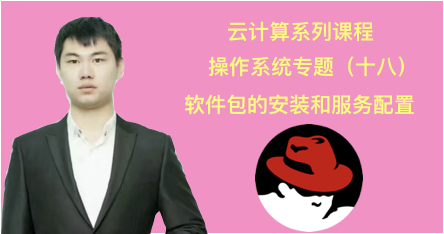 【微职位】Linux的rpm包管理,yum管理Linux软件包