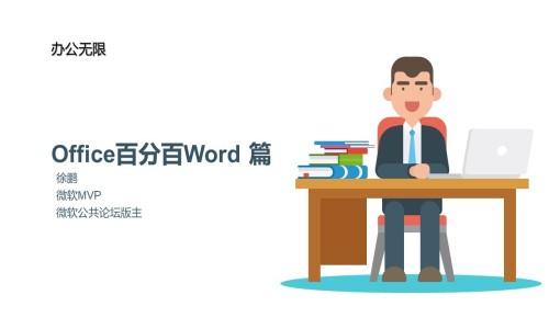 Office 365 从入门到精通之Word篇