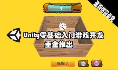 Unity零基础游戏入门开发
