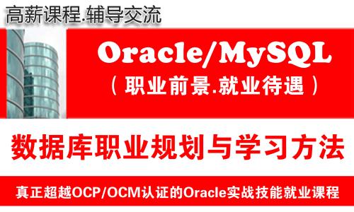 Oracle与MySQL数据库高级工程师(高薪就业班)职业规划_学习路线_就业待遇