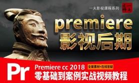一夫老师PR教程Premiere CC2018抖音影视后期视频剪辑制作教程