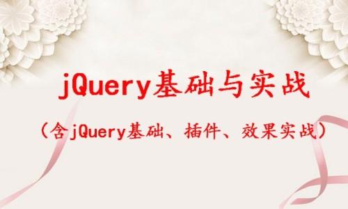 jQuery基础与实战