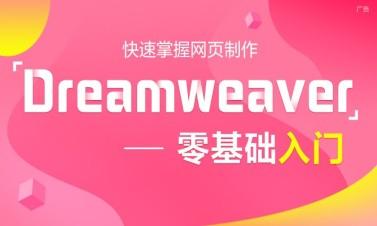 Dreamweaver零基础从入门到精通,快速掌握网页制作【视频课程】