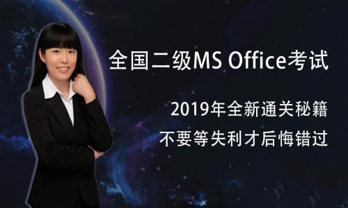 2019年全国计算机二级Office**教程