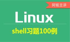 Linux Shell习题100例系列专题(后50)
