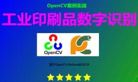 OpenCV案例实战之工业印刷品数字识别