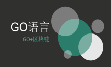 GOlang基础-14图形用户界面