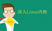 高级Linux内核和驱动编程