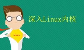 深入Linux内核