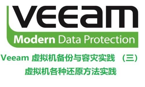 Veeam 虚拟机备份与容灾实践 (三)虚拟机各种还原方法实践