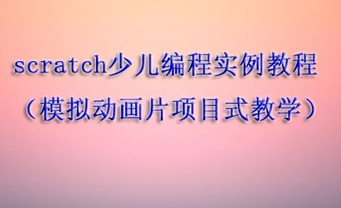 scratch少儿编程实例教程(模拟动画片项目式教学)——幻影特效