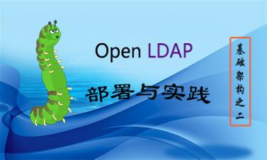 LDAP (OpenLDAP)+ CentOS7.5 部署与实践视频课(基础架构之二)