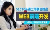Web前端开发大师系列专题(基础与实战)