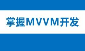 学习MVVM开发