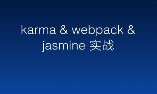 Karma & ebpack &Jasmine 实战