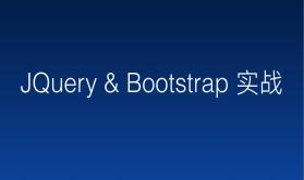 JQuery3.x & Bootstrap4.x 实战