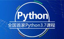国内首家基于Python3.7 系列课程-持续更新中