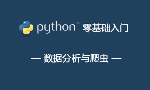 Python数据分析与爬虫
