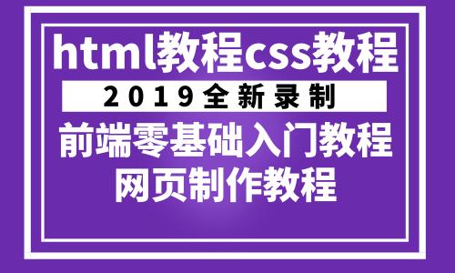 2019全新录制HTML教程CSS教程前端零基础入门教程网页制作教程