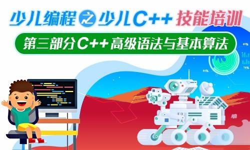 C++高级语法与基本算法
