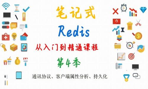零基础Redis详细案例讲解课程(第4季)---Redis通讯协议、客户端属性分析、持久化