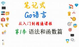 【一图胜千言】以图讲解Go语言从入门到实战篇--最直观最易懂的Go语言入门
