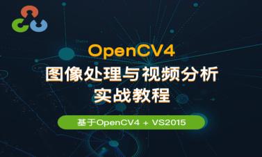 OpenCV4 图像处理与视频分析实战教程