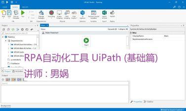 RPA自动化工具 UiPath (基础篇)