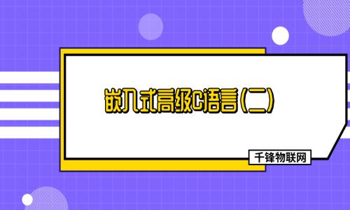 物联网—嵌入式高级C语言(二)【2019千锋】
