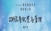 SSH服务配置与管理(CentOS7)-Linux服务配置系列课程第二章