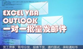 EXCEL VBA与OUTLOOK实现一对一批量发邮件