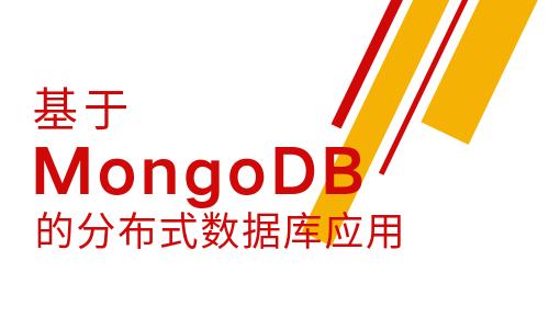 基于MongoDB的分布式数据库应用