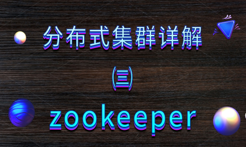 分布式集群部署实战③:zookeeper实战