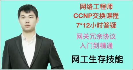 CCNP交换视频之网关冗余协议视频课程