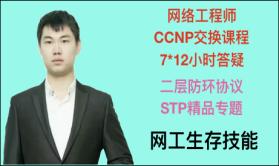 CCNP交换视频之STP(生成树协议)视频课程