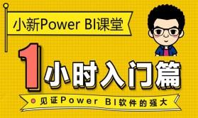 小新Power BI课堂 1小时入门篇