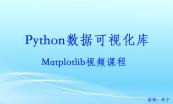 深度学习Python常用函数库系列专题