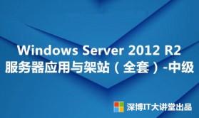 Windows Server 2012 R2 服务器应用与架站(中级全套)视频课程