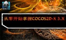 从零开始掌握Cocos2d-x 3.x