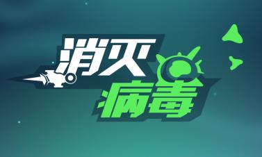 Cocos Creator H5 小游戏 实例教程-消灭病毒