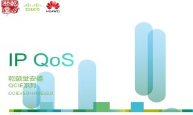 华为认证HCIP-HCIE v3.0 QoS专题