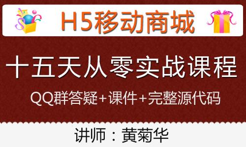 H5移动商城15天从零实战课程(含所有源代码)【免费60节】