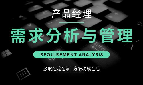 【产品经理】如何进行需求分析与需求管理(新版)
