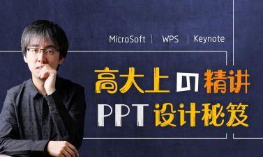 高大上的PPT设计秘笈(标准版)-不限等级